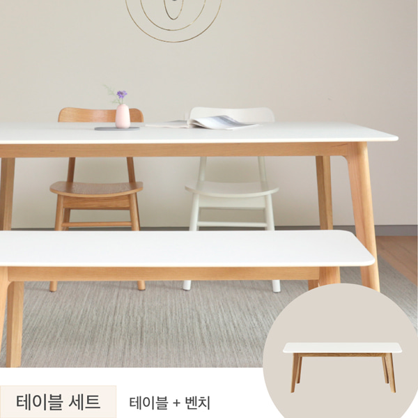[세트] Nano Rectangle Leg 테이블 세트 (Cream white only)