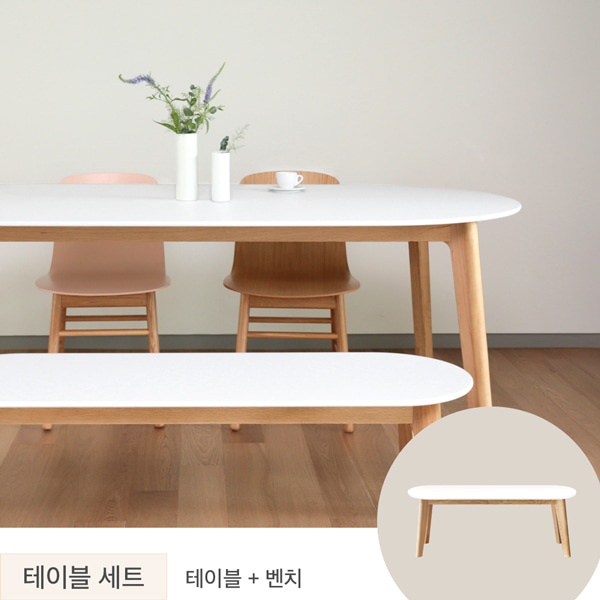 [얼리버드] Nano Oval Rectangle Leg 테이블 세트 (Cream white only)